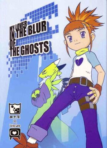 (C60) [Sanketsushuu, Turing Game (Sanzui)] My Lover In The Blur of The Ghosts (Digimon Tamers) cover