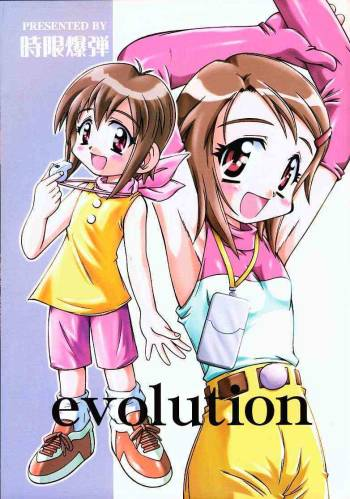 [Jigen Bakudan (Kanibasami)] evolution (Digimon Adventure 02) cover
