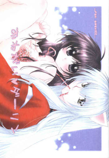 (SUPER COMIC CITY 13) [Sakurakan (Seriou Sakura)] Onegai Darling (Inuyasha) cover