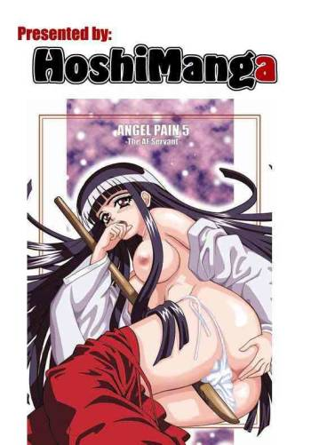 (C59) [Cool Brain (Kitani Sai)] Angel Pain 5 (Love Hina) [English] cover