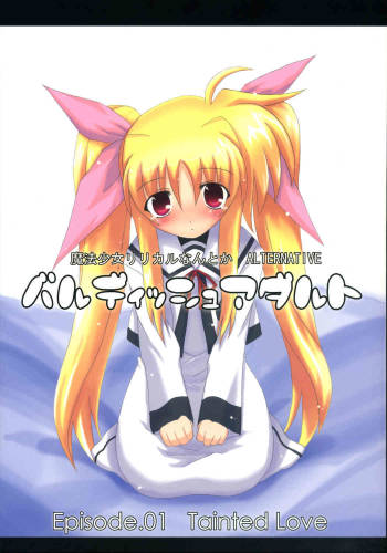 (Comic Castle 2006) [SSB (SSA)] Bardiche Adult Episode.01 Tainted Love (Mahou Shoujo Lyrical Nanoha) cover