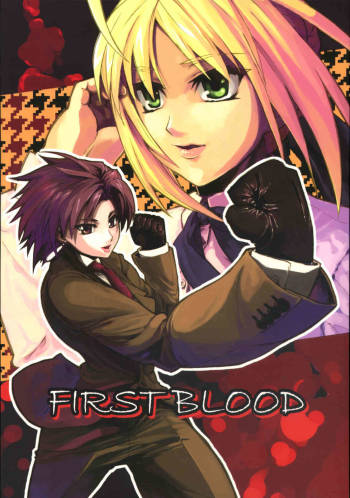 (C70) [Studio T.R.C. (Fuzuki Yoshihiro)] FIRSTBLOOD (Fate/hollow ataraxia) cover