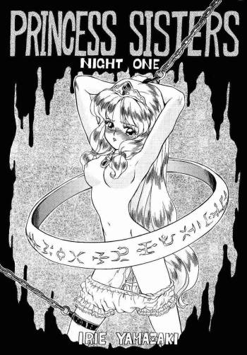 [Rat Tail (Irie Yamazaki)] PRINCESS SISTERS NIGHT ONE cover