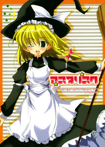 (SC27) [HappyBirthday (Maruchan.)] Asterisk (Touhou Project) cover
