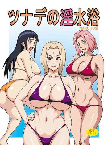 (C82) [Naruho-dou (Naruhodo)] Tsunade no In Suiyoku | Tsunade's Obscene Beach (Naruto) [English] {doujin-moe.us} [Colorized] cover