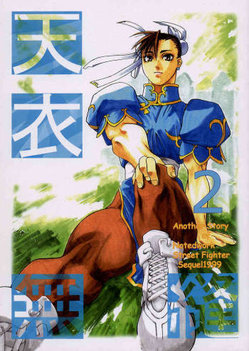 (C54) [Kouchaya (Ootsuka Kotora)] Tenimuhou 2 - Another Story of Notedwork Street Fighter Sequel 1999 (Street Fighter) [Chinese] [Incomplete] cover
