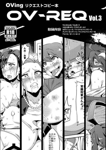 (C88) [OVing (Obui)] OV-REQ Vol. 3 (Various) cover