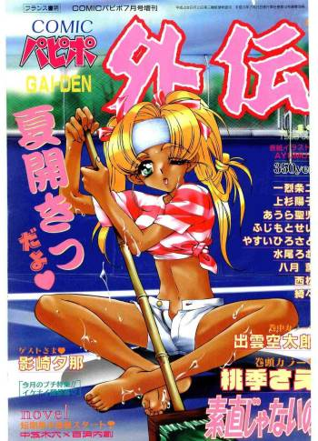 COMIC Papipo Gaiden 1998-07 cover