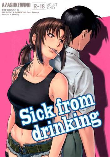 (C88) [AZASUKE WIND (AZASUKE)] Sick from drinking (BLACK LAGOON) cover