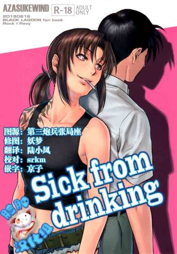 (C88) [AZASUKE WIND (AZASUKE)] Sick from drinking (BLACK LAGOON) [Chinese] [脸肿汉化组] cover