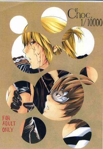 Choc. 1/10000 (Death Note) cover