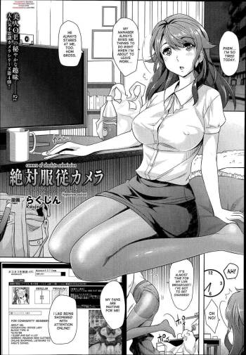 [Rakujin] Zettai Fukujuu Camera -Iinari Podcast- l Camera of Absolute Submission - Hypnotism Podcast (COMIC Unreal 2014-10 Vol. 51) [English] [desudesu] cover