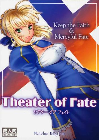 [Motchie Kingdom (Motchie)] Theater of Fate (Fate/stay night) [English] [Various] cover