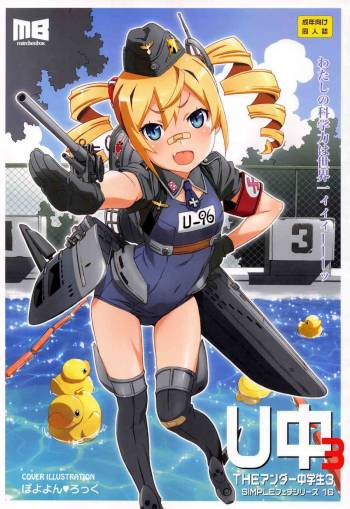 (C85) [Marchen Box (Various)] U-Chuu THE Under Chuugakusei 3 (Various) cover