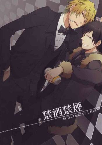 (C79) [WORLD BOX (yuu)] Kinshu Kinen (Durarara!!) cover