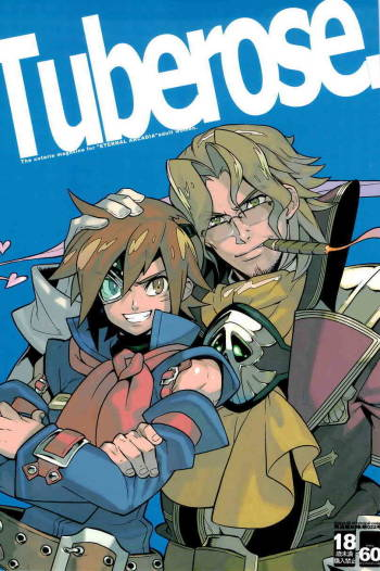 (SUPER17) [Article 60 of Criminal Code (Shuhan)] Tuberose. (Skies of Arcadia) cover