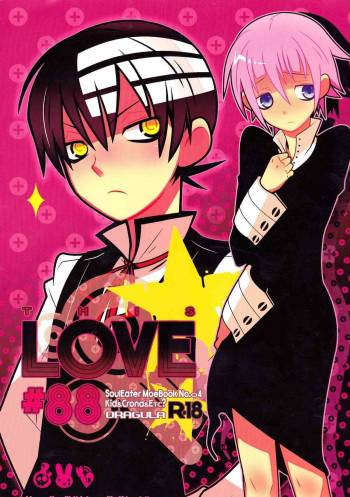 (C76) [DRAGULA (Imawano Lem)] This LOVE#88 (Soul Eater) [English] [EHCOVE] cover