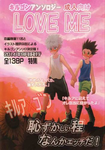 [At Mark (Various)] LOVE ME (Hunter x Hunter) [English] [HXH-Doujinshilivejournal] cover