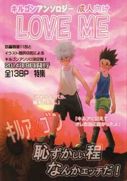 [At Mark (Various)] LOVE ME (Hunter x Hunter) [English] [HXH-Doujinshilivejournal]