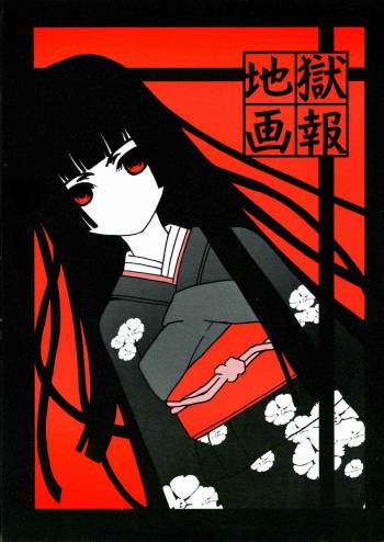 (C69) [Blind hope (Mashu Maro)] Jigoku Gahou (Jigoku Shoujo) cover
