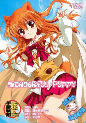 (SHT2012 Haru) [PLUM (Kanna)] Wonderful Puppy (Dog Days) [Chinese] [脸肿汉化组] cover