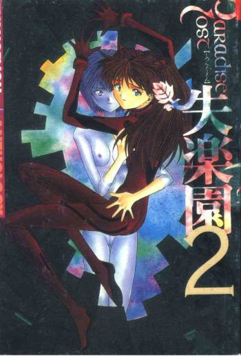 [Anthology] Shitsurakuen - Paradise Lost 2 (Neon Genesis Evangelion) [Chinese] cover