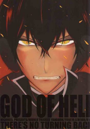 (BORDERLINE3) [Highheel (Romeo Caroline)] GOD OF HELL (World Trigger) cover