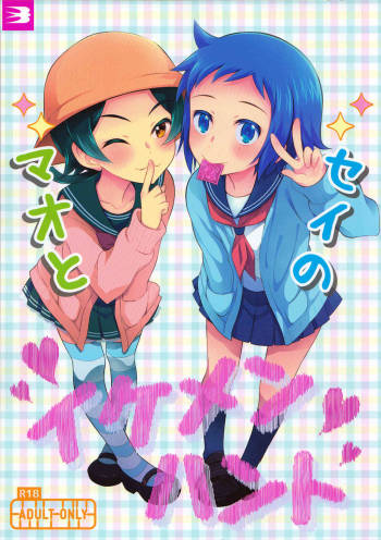 [Tsubameya (Amu)] Mao to Sei no Ikemen Hanto (Gundam Build Fighters) cover