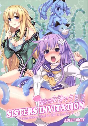 [True RIDE (Shinjitsu)] Sisters Invitation (Hyperdimension Neptunia) [English] [N04h] [Digital] cover