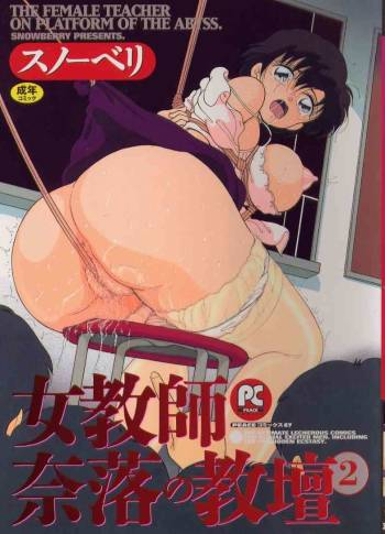 [Snowberry] Nyokyoushi Naraku no Kyoudan 2 - The Female Teacher on Platform of The Abyss. cover