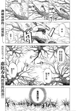 [Ebisumaru] Shouchikubai (COMIC Anthurium 034 2016-02) [Chinese] [無邪気漢化組]