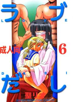 [St. Rio (Kitty)] Love Dashi 6 (Love Hina) [English] [EHCOVE]