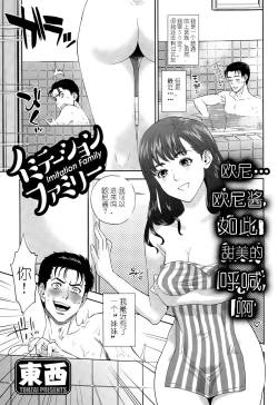 [Tohzai] Imitation Family Ch.1 (Action Pizazz 2015-07) [Chinese]