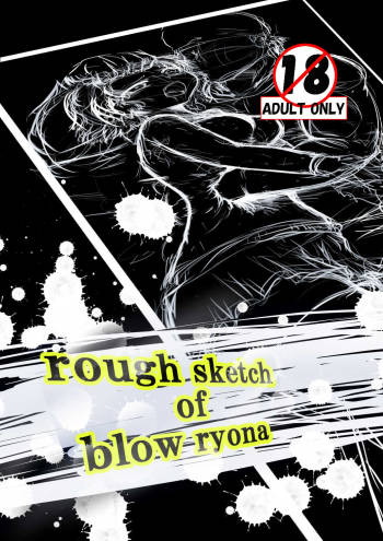 [purgatory (Shaa)] rough sketch of blow ryona cover