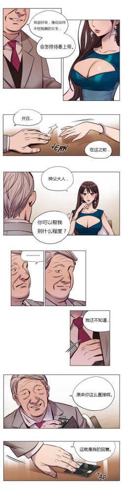 комикс шантаж