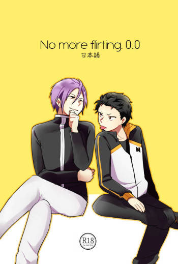 [MIMO] No more flirting. 0.0 (Re:Zero kara Hajimeru Isekai Seikatsu) [Digital] cover