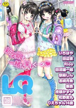 [Anthology] LQ -Little Queen- Vol. 8 [Digital]