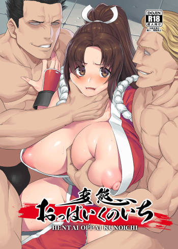 [OVing (Obui)] Hentai Oppai Kunoichi (King of Fighters) [Digital] cover