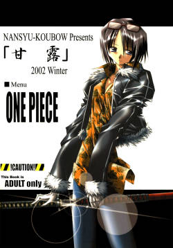 [Nansyu-Koubow (ID-ED)] Kann-ro 2002 Winter (One Piece)