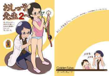 [Golden Tube (Ogu)] Oshikko Sensei 2. [Digital] cover