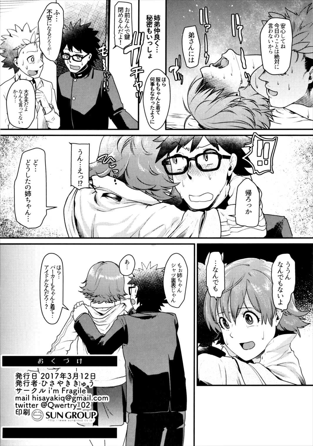 (Cinderella Stage 5step) [i'm Fragile (HisayakiQ)] Onee-chan to Issho (THE IDOLM@STER CINDERELLA GIRLS) page 22