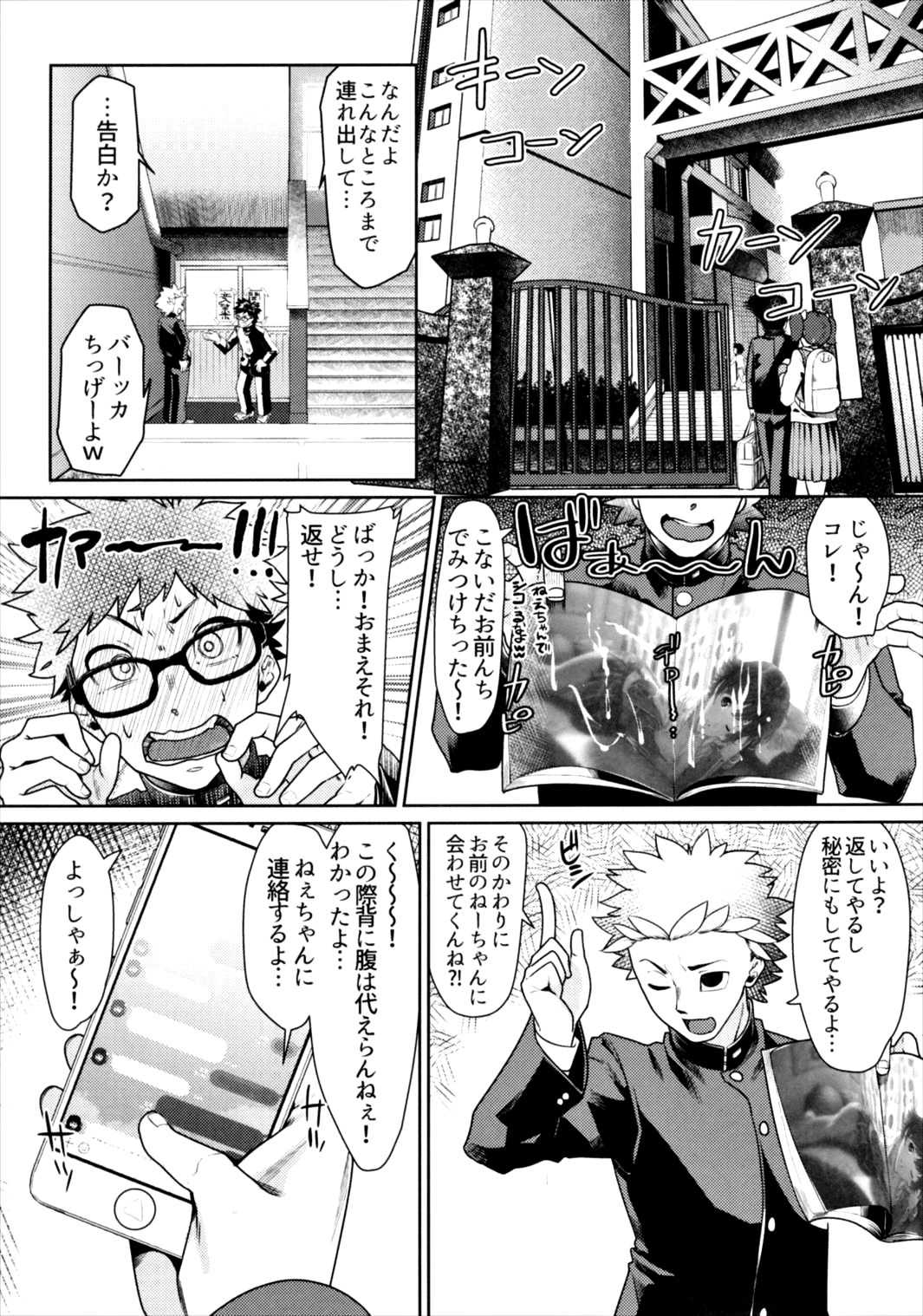 (Cinderella Stage 5step) [i'm Fragile (HisayakiQ)] Onee-chan to Issho (THE IDOLM@STER CINDERELLA GIRLS) page 6
