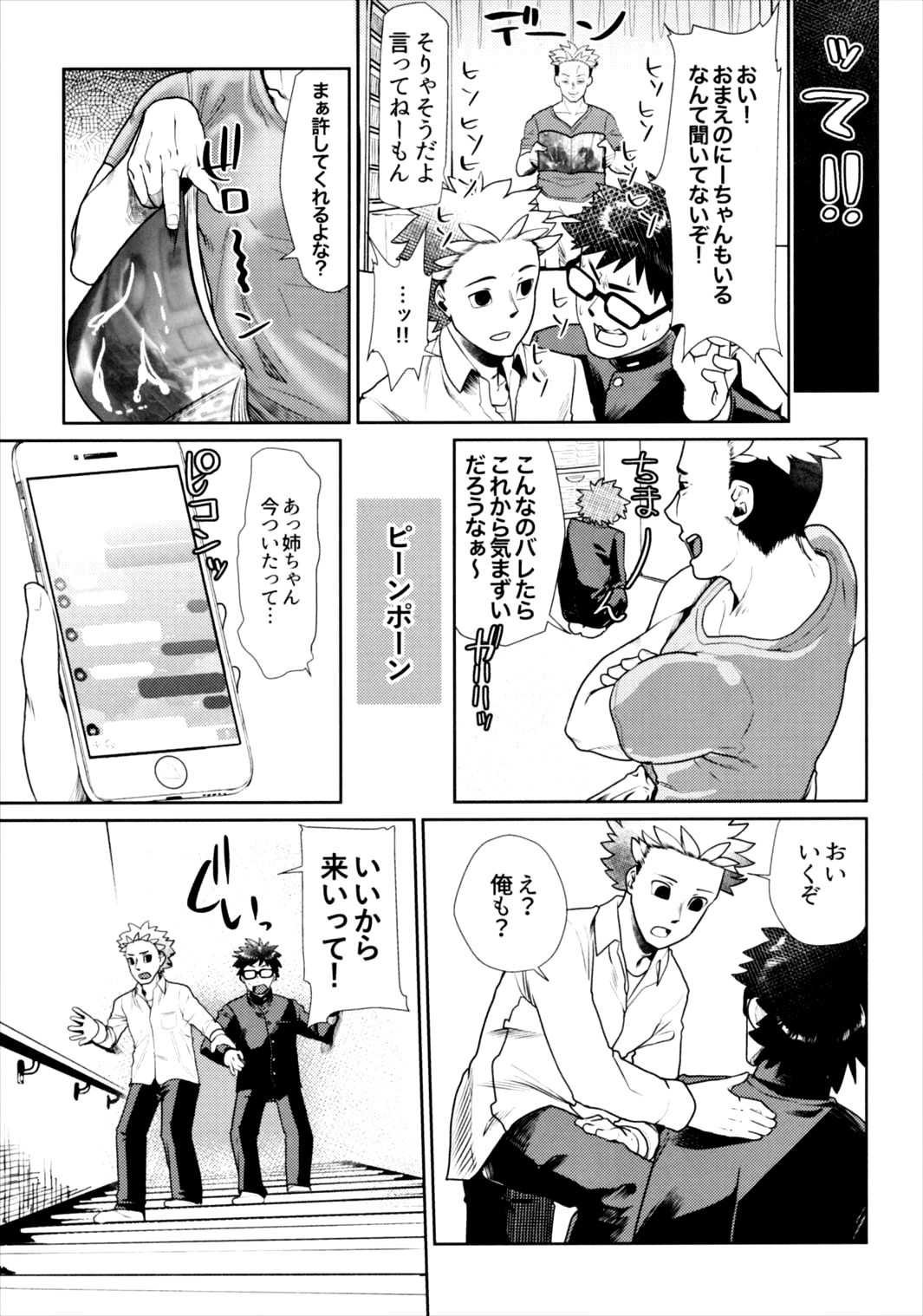 (Cinderella Stage 5step) [i'm Fragile (HisayakiQ)] Onee-chan to Issho (THE IDOLM@STER CINDERELLA GIRLS) page 7