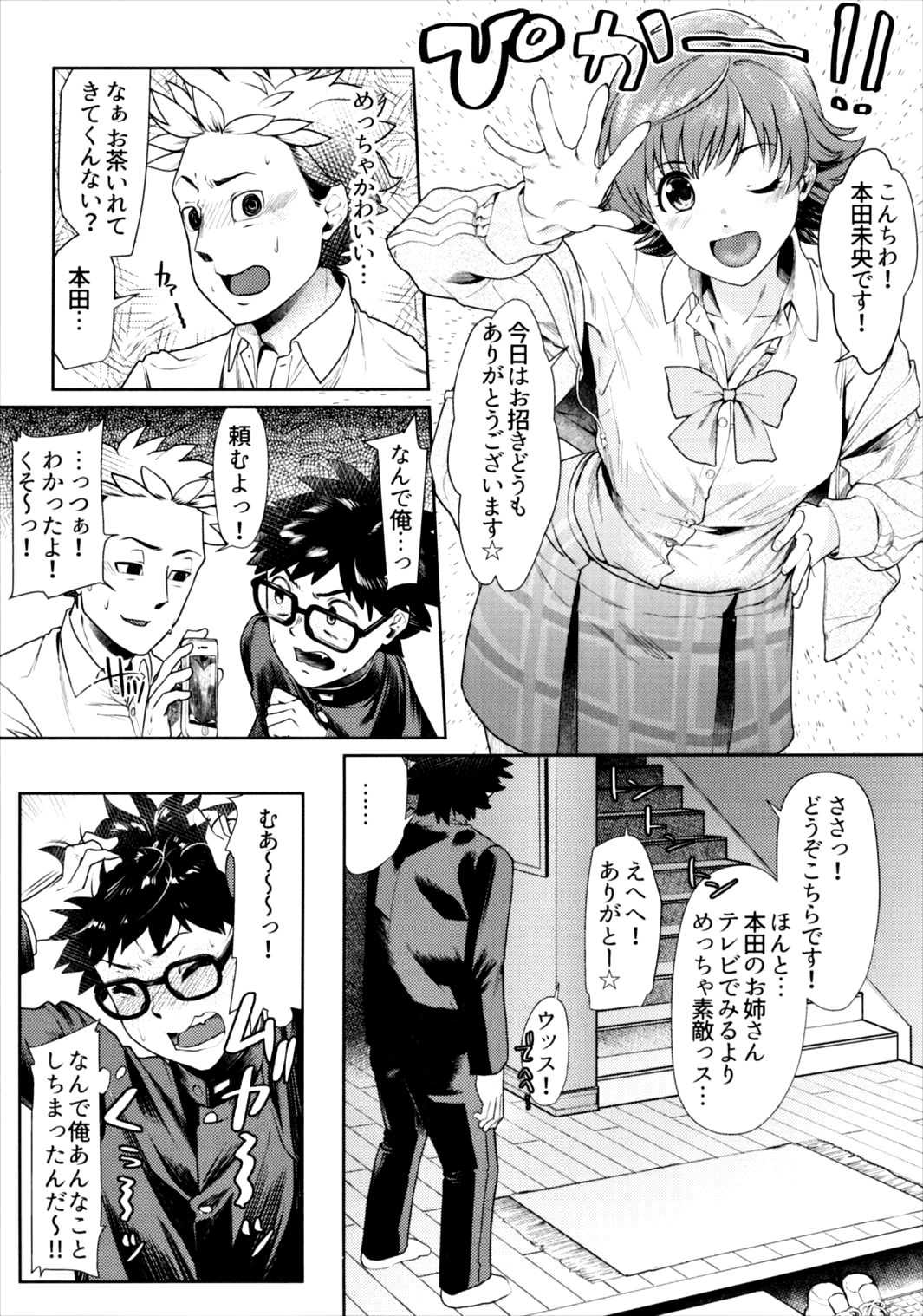 (Cinderella Stage 5step) [i'm Fragile (HisayakiQ)] Onee-chan to Issho (THE IDOLM@STER CINDERELLA GIRLS) page 8