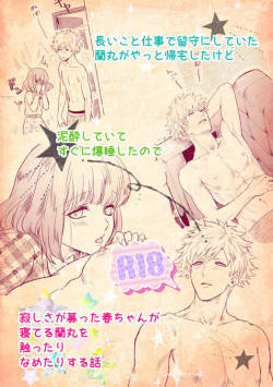 [John Luke )【R-18】 A story of a spring song touched by Ran Maru who is sleeping (Uta no Prince-sama )