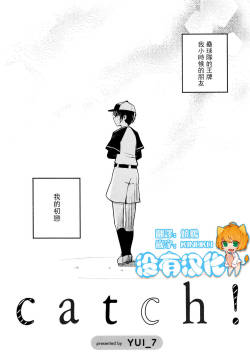 [YUI_7] Catch! (Mebae Vol. 3 - Vivid Yuri Anthology) [Chinese] [沒有漢化]