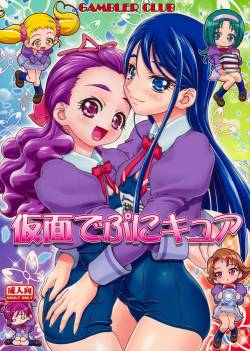 (C74) [Gambler Club (Kousaka Jun)] Kamen de Puni Cure (Yes! Precure5 Go Go!) [Decensored]