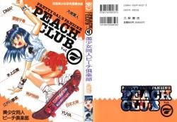 [Anthology] Bishoujo Doujin Peach Club - Pretty Gal's Fanzine Peach Club 7 (Various)