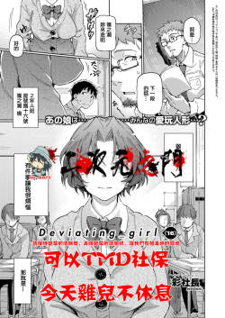 [Aya shachou] Deviating Girl (COMIC ExE 07) [Chinese] [2D-Gate 擼管部] [Digital]