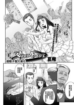 [Carn] Marriage Rouge (COMIC HOTMiLK Koime Vol. 4) [Chinese] [渣橙子個人漢化]